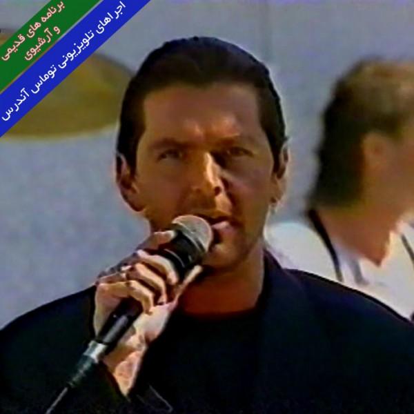 TV performance
